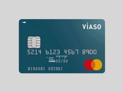 ビアソカード(VIASOカード)のデザイン