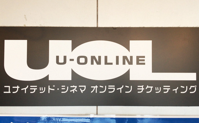 U-ONLINE(ユーオンライン)