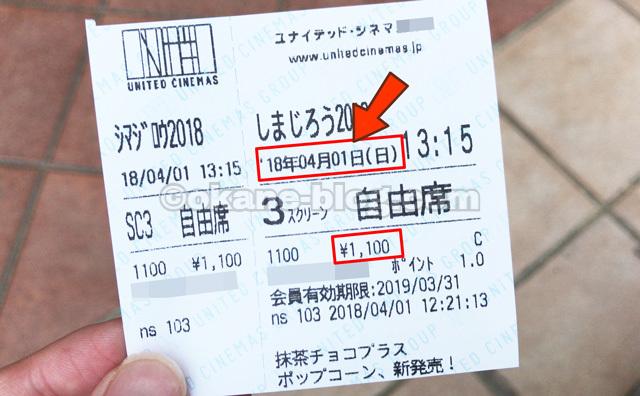ユナイテッド・シネマチケット