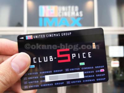 CLUB-SPICEカード、ユナイテッド・シネマポイントカード