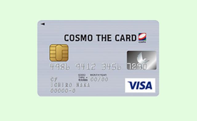 コスモ・ザ・カード トリプルの使い方