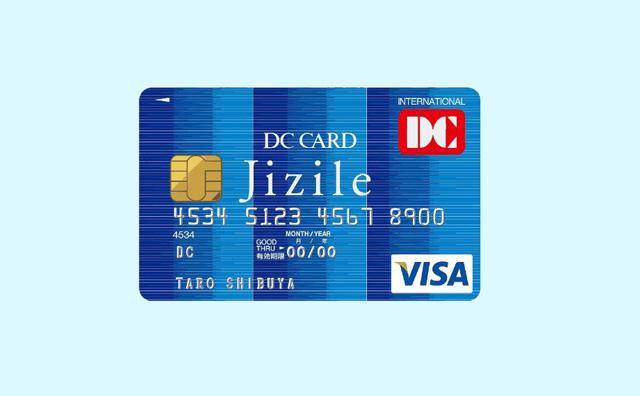 DCカード Jizileの使い方