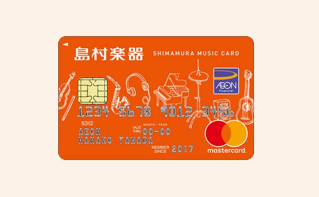 島村楽器のシマムラミュージックカード