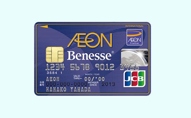 ベネッセ・イオンカード(WAON一体型)のデザイン