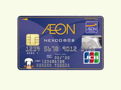 c-nexcoイオンカード