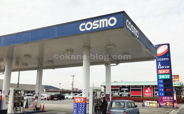 コスモ石油のガソスタで安く給油した