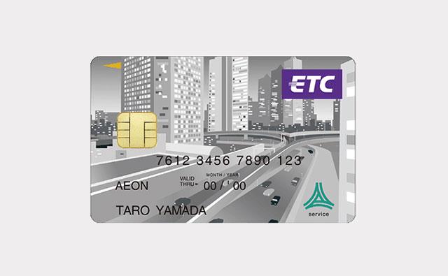 首都高カードのETCカード