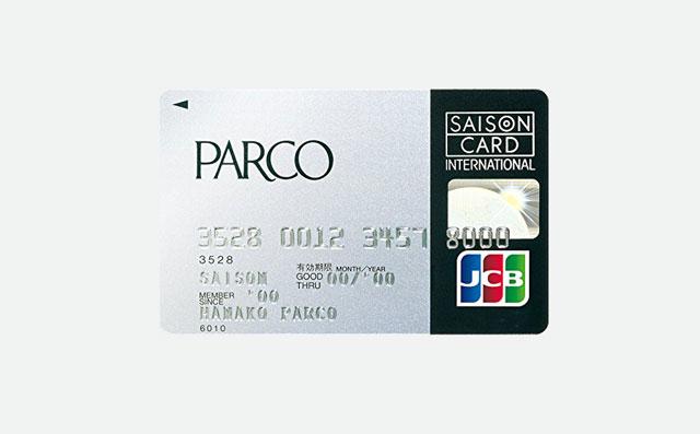 パルコカードがリニューアル