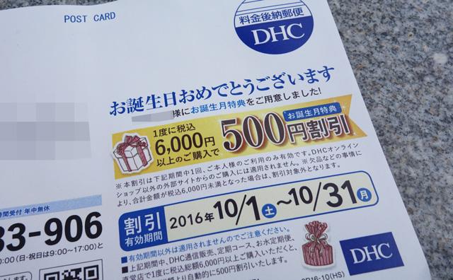 DHCの誕生日特典はがき