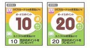 ucs-12