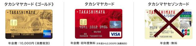 タカシマヤカード12
