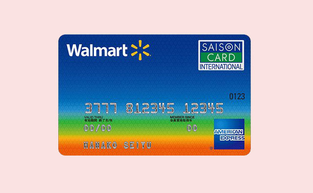 ウォルマートカード セゾン・アメリカン・エキスプレス®・カードの使い方