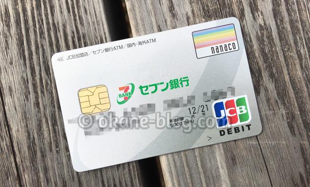 セブン銀行 デビットカード