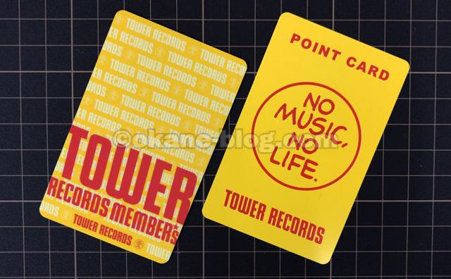 「タワレコポイントカード」と「タワレコメンバーズカード」