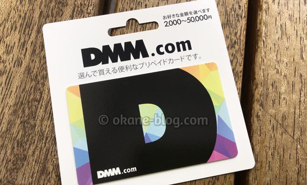 DMMプリペイドカード バリアブル