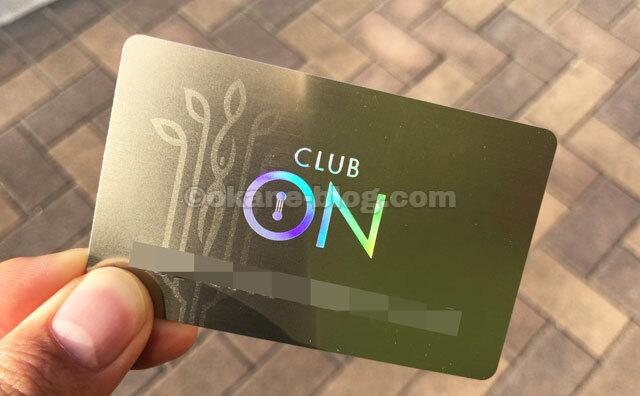 ポイント カード クラブ オン