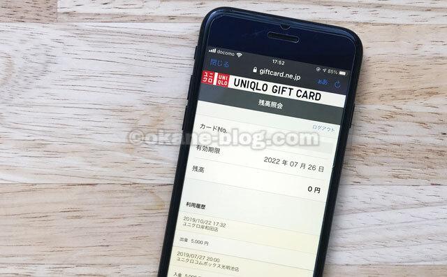 ユニクロギフトカード残高確認方法