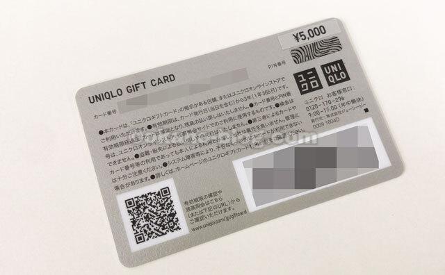ユニクロギフトカードの残高確認方法