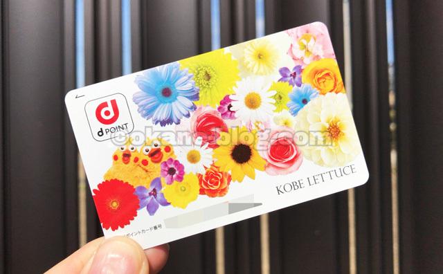 神戸レタスコラボdポイントカード