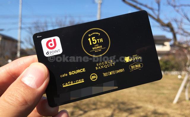 カフェソースdポイントカード