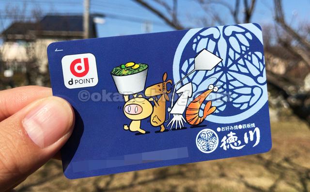お好み焼き徳川dポイントカード