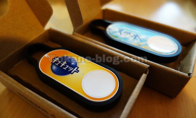 Amazonダッシュボタン1