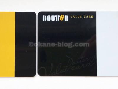ドトールブラックカード
