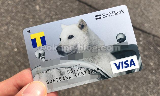 ソフトバンクカード,Visaプリペイドカード