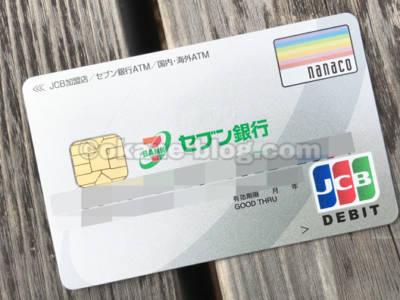 セブン銀行のデビットカード