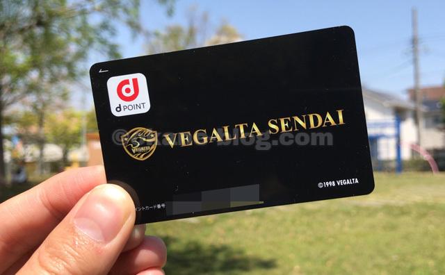 ベガルタ仙台dポイントカード