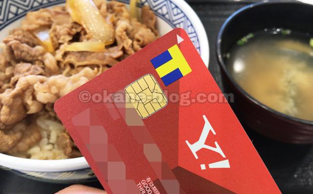 吉野家とYahoo!Japanカード