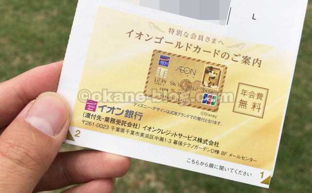 イオンゴールドカードの招待状