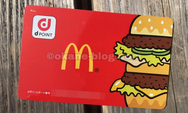 マクドナルド限定デザインdポイントカード