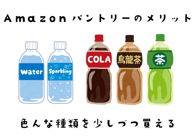 Amazonパントリーのイメージ