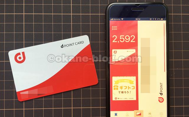 dカードとデジタルdカード