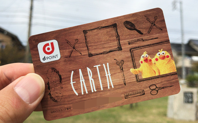 美容室EARTHのdポイントカード