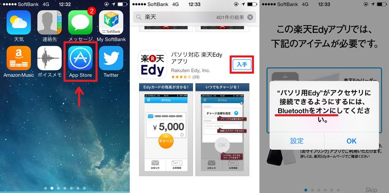 楽天 edy アプリ iphone