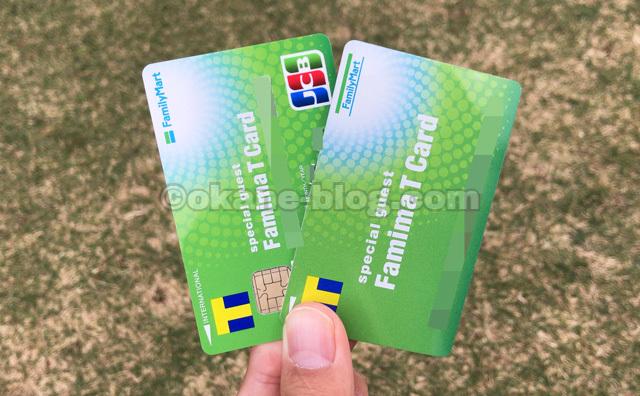 ファミマTカード,クレジットつきとクレジット無しの比較