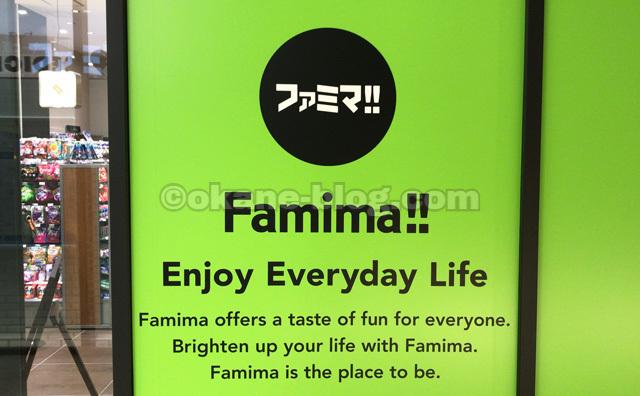 ファミマ!!!のロゴ