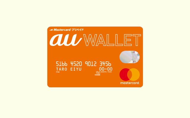au WALLETプリペイドカード