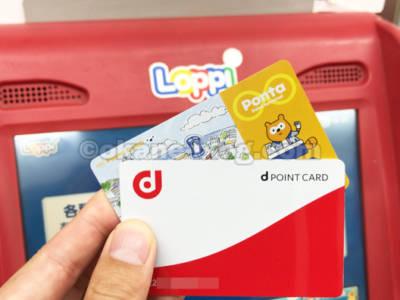 ロッピーとポイントカード