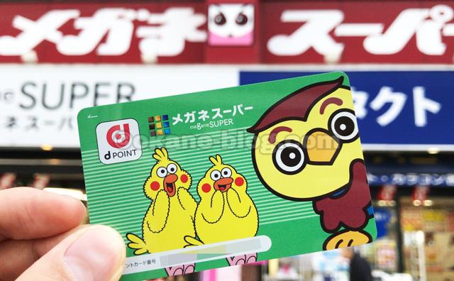 メガネのスーパーdポイントカード