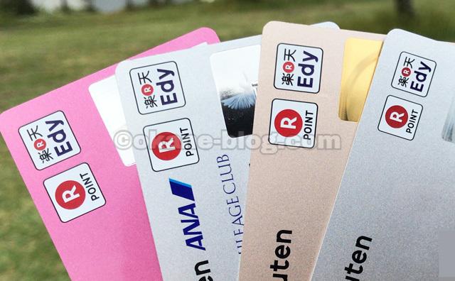 様々な種類の楽天カード