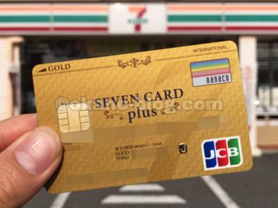 セブンカード・プラスのゴールドカード取得