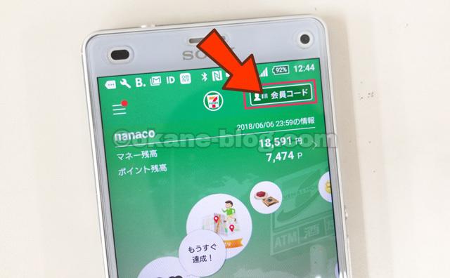 セブンイレブンアプリでバーコードを表示させるボタンの位置
