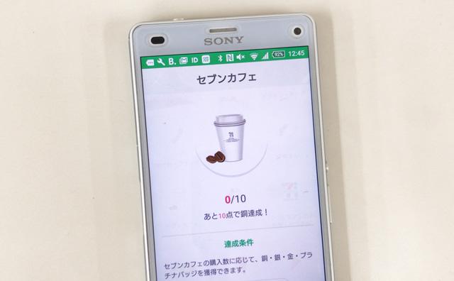 セブンイレブンアプリ購入系バッジ