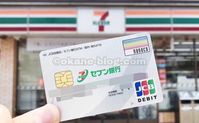 セブン銀行デビットカードの使い方