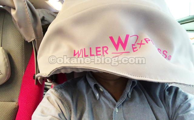 ウィラーバスの寝顔を隠せる「フード(カノピー)」