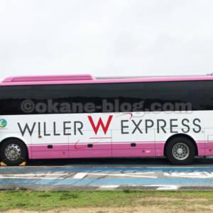 ウィラートラベルのバス(全体)