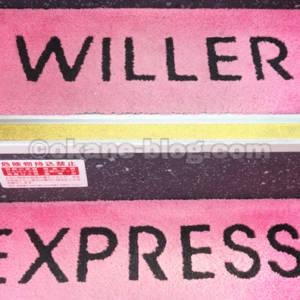 ウィラー高速バス内装